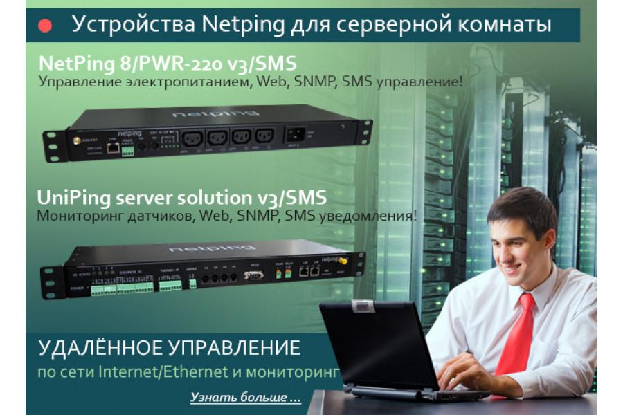 Устройства Netping для серверной комнаты