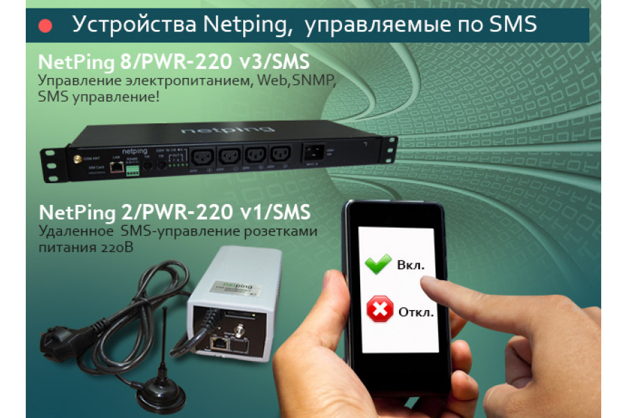 Устройства Netping, управляемые по СМС
